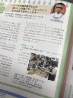 青梅市男女平等情報紙「よつばの手紙」